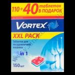 Vortex All in 1 таблетки (110+40шт) д/посудомоечных машин