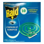 Рейд-спирали 10шт от комаров
