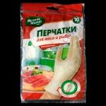 Перчатки для мяса,рыбы (винил) 10шт МЖ 4431CD