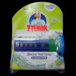 ДИСКИ чистоты д/унитазов, писюаров (цитрус)