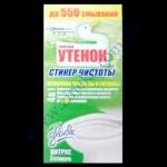 СТИКЕР утенок цитрус гель 3шт д/унитазов, писсуаров